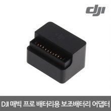 매빅 배터리용 보조배터리 어댑터 DJI-MAVIC-BANK ADAPTOR