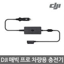 매빅 차량용 충전기 DJI-MAVIC-CAR CHARGER