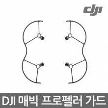 매빅 프로펠러 가드 DJI-MAVIC-GUARD