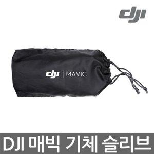 매빅 기체 슬리브 DJI-MAVIC-SLEEVE