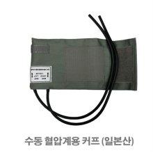 수동 혈압계 커프(일본산)-메타/수은용