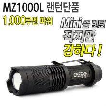 야토 LED 손전등 MZ1000L1 충전식 등산 캠핑 랜턴