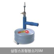 삼정스프링청소기5M0050