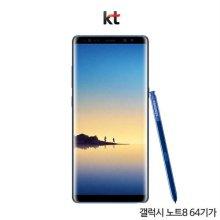 [KT]갤럭시 노트8 64기가[블루][SM-N950K][선택약정/공시지원금 선택][완납가능]