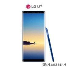 [LGU+]갤럭시 노트8 64기가[블루][SM-N950L][선택약정/공시지원금 선택][완납가능]