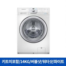 드럼세탁기 WD14F5K3ACW1 [14 kg / 버블테크 / 초강력워터샷 / 에어워시 / 스마트체크 / 심플화이트 / 무세제통세척 ]