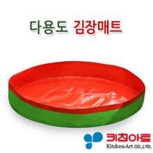 다용도 김장매트 3종(택1) 중 140X15