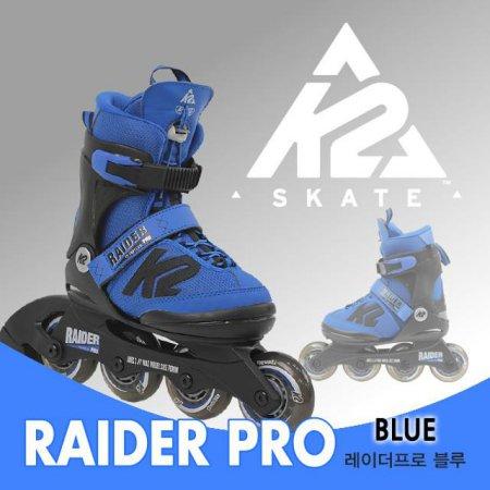 2017신상품 레이더프로(RAIDER PRO)+사은품 _17레이더프로[S]170-205mm