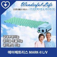욕창방지 에어매트리스 MARK-II LV