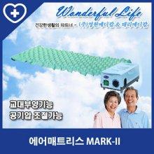 욕창방지 에어매트리스 MARK-II 2. 에어매트리스 MARK-II LV