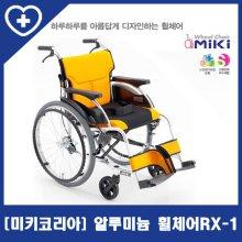 알루미늄 휠체어/ RX-1 오렌지
