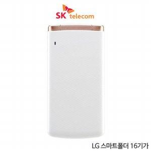 [SKT]LG스마트 폴더 16기가[LGM-X100S][선택약정/공시지원금 선택][완납가능]