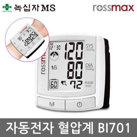 녹십자MS 로즈맥스 손목형 자동전자 혈압계 BI701 혈압측정기 혈압기