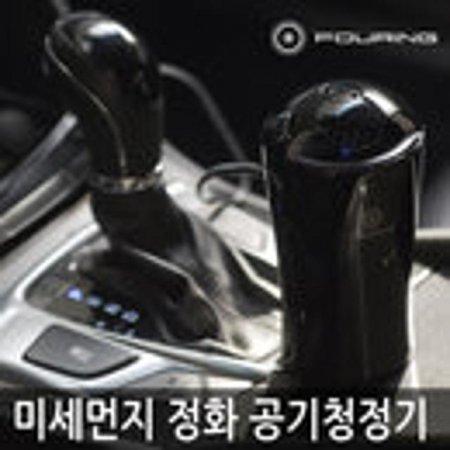 ★무료배송★미세먼지 제거 살균탈취를 한번에! 훠링 차량용 공기청정기