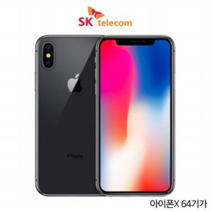 [SKT]아이폰X[IPHONEX][선택약정/공시지원금 선택][완납가능]