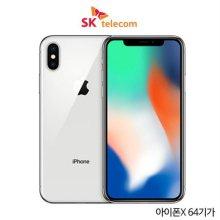 [SKT 공기계/무약정]아이폰X 64G[실버][IPHONEX-64G]