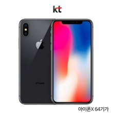 [KT]아이폰X 64G[스페이스 그레이][AIPX-64G][선택약정/공시지원금 선택][완납가능]