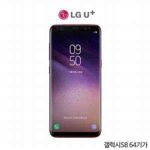 [LGU+]갤럭시S8 [SM-G950L][선택약정/공시지원금 선택][완납가능]