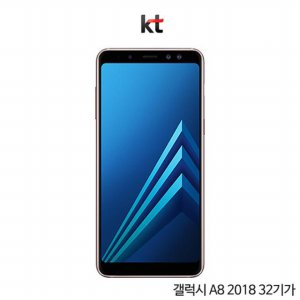 [KT]갤럭시A8 2018 32기가[SM-A530K][선택약정/공시지원금 선택][완납가능]