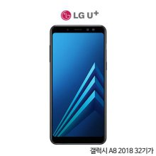 [LGU+]갤럭시A8 2018 32기가[블랙][SM-A530L][선택약정/공시지원금 선택][완납가능]