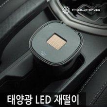 ★무료배송★내 차를 위한 센스있는 에티켓 태양광 LED 재떨이