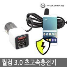 ★무료배송★퀄컴3.0 충전 인증 QC 3.0 USB C타입 초고속 충전기