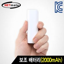 휴대용 보조 배터리 [NM-CP20A]