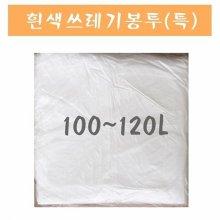 실속형 흰색비닐쓰레기봉지(특대)50매1세트