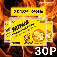 캥거루 붙이는 핫팩 30매(2017년도 신상품)