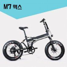 모토벨로 M7 맥스 접이식 전기자전거 블랙 PAS 전용