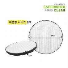 팬포머 클린필터 단품 초미세먼지필터 FMC-35
