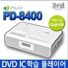 PD-8400 IC 학습기능 탑재 DVD자동재생 학습기