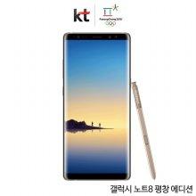 [KT]갤럭시 노트8 평창 에디션 64기가[골드][SM-N950K][선택약정/공시지원금 선택][완납가능]