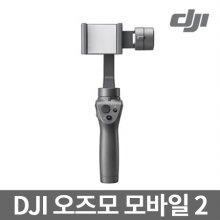 [재고보유] 오즈모 모바일 2 DJI-OSMOMOBILE2