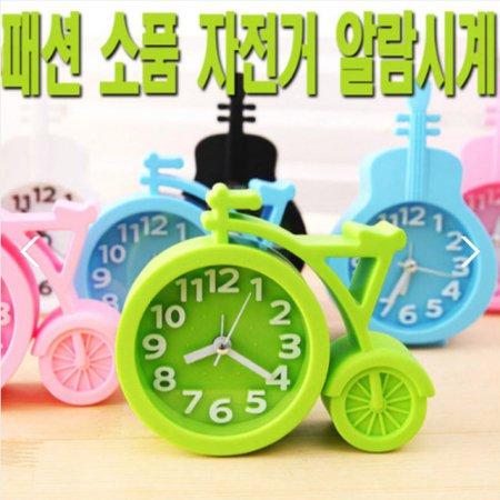 자전거 패션소품  알람시계 화이트