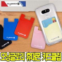 스마트폰 카드클립 핑크