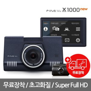 ★L.POINT 1만점★[무상장착] ADAS 슈퍼 FULL HD 블랙박스 파인뷰 X1000 NEW (32GB/64GB)