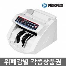 [견적가능] 지폐계수기 BC-1000