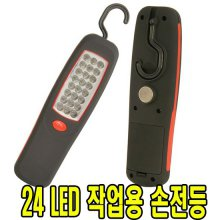 24LED 작업용 라이트/손전등/작업등