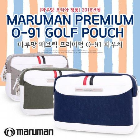 [마루망코리아 정품] 2018년형 패브릭 프리미엄 O-91 골프파우치 _카키