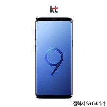 [KT]갤럭시S9 64GB[코랄블루][SM-G960K][선택약정/공시지원금 선택][완납가능]