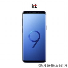 [KT]갤럭시S9플러스 64기가[코랄블루][SM-G965K][선택약정/공시지원금 선택][완납가능]
