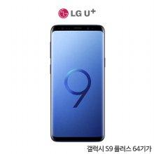 [LGU+]갤럭시S9플러스 64GB[코랄블루][SM-G965L][선택약정/공시지원금 선택][완납가능]