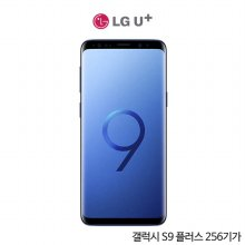 [LGU+]갤럭시S9플러스 256기가[코랄블루][SM-G965L256][선택약정/공시지원금 선택][완납가능]