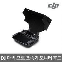 매빅 Pro 조종기 모니터 후드 DJI-MAVIC-MONITERHOOD