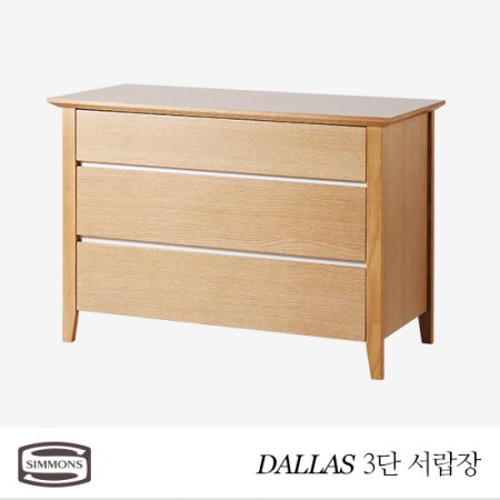 DALLAS 3단 서랍장