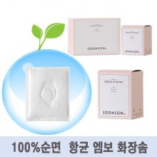 휴대용 엠보싱 화장솜 25매