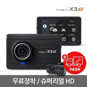 [무상출장장착] 파인뷰 X3알파 2채널 블랙박스 (16G/32G)