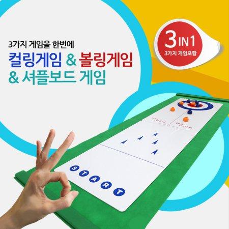 미니컬링 세가지게임(컬링+볼링+셔플보드)_3IN1/컬링
