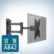 AB-42 암형 브라켓 23~42형